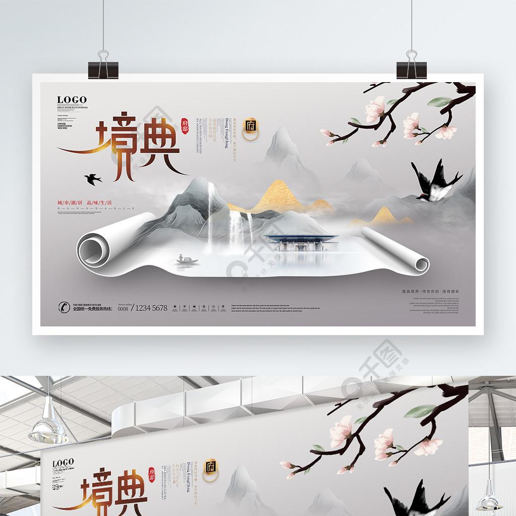 原创诗意卷轴中式府邸房地产宣传展板海报