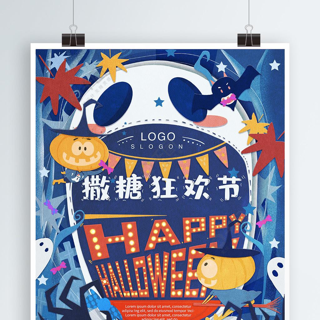 万圣节南瓜娃娃蝙蝠剪纸风撒糖狂欢节海报