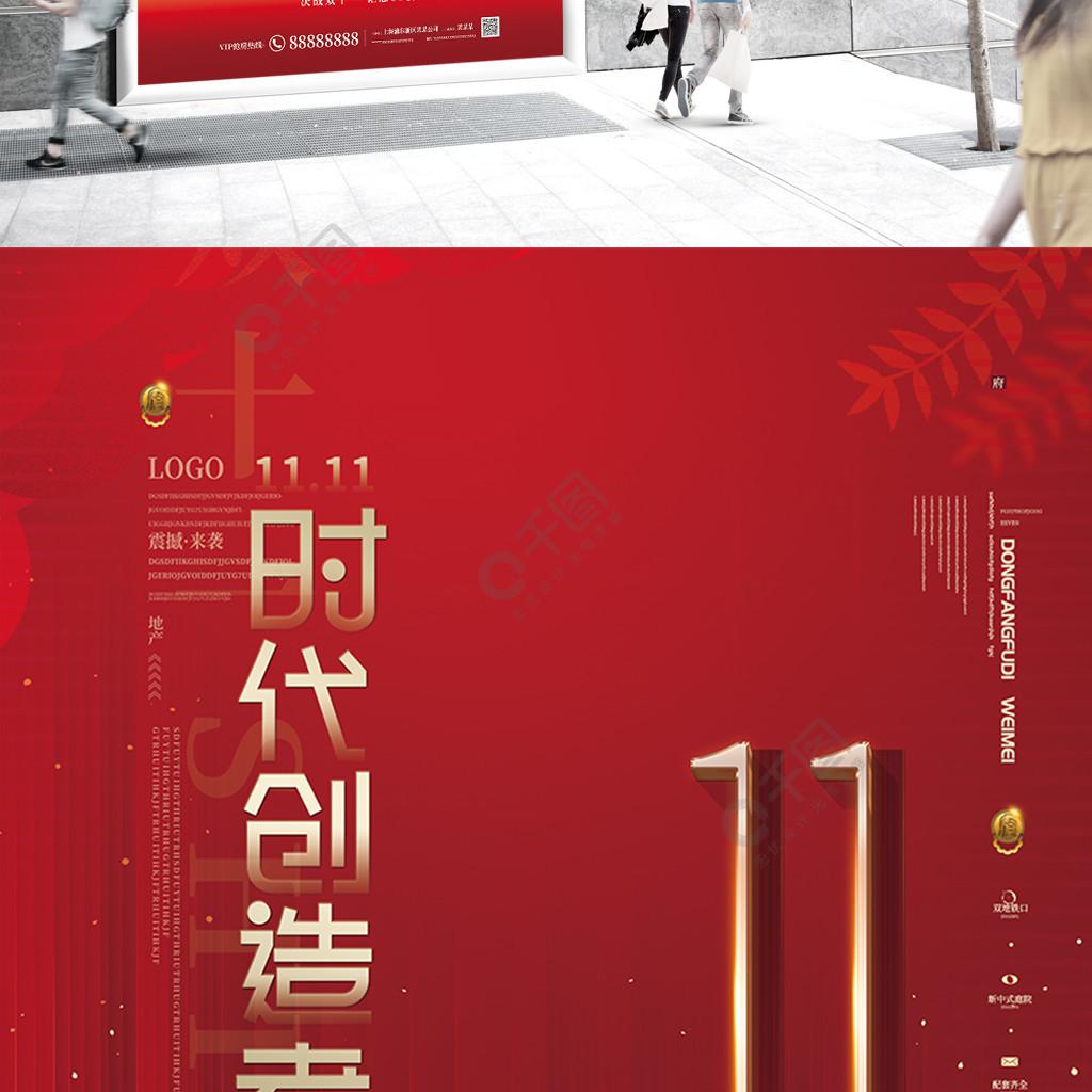 原创红色简约高端双十一房地产促销海报