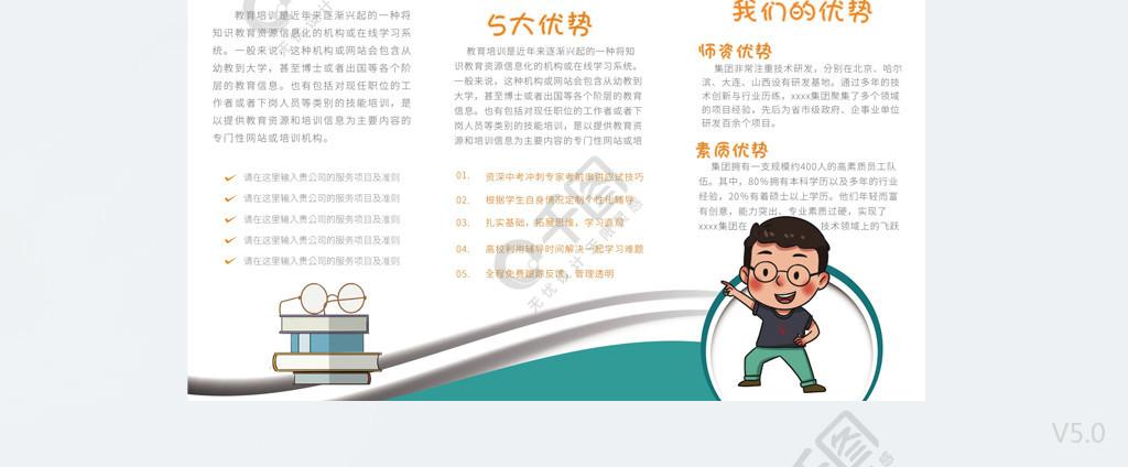 蓝色幼儿园招生折页