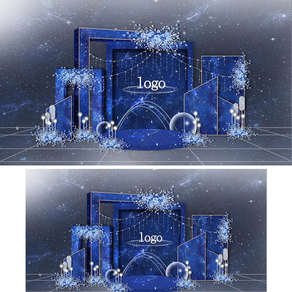 蓝色系星空主题婚礼效果图