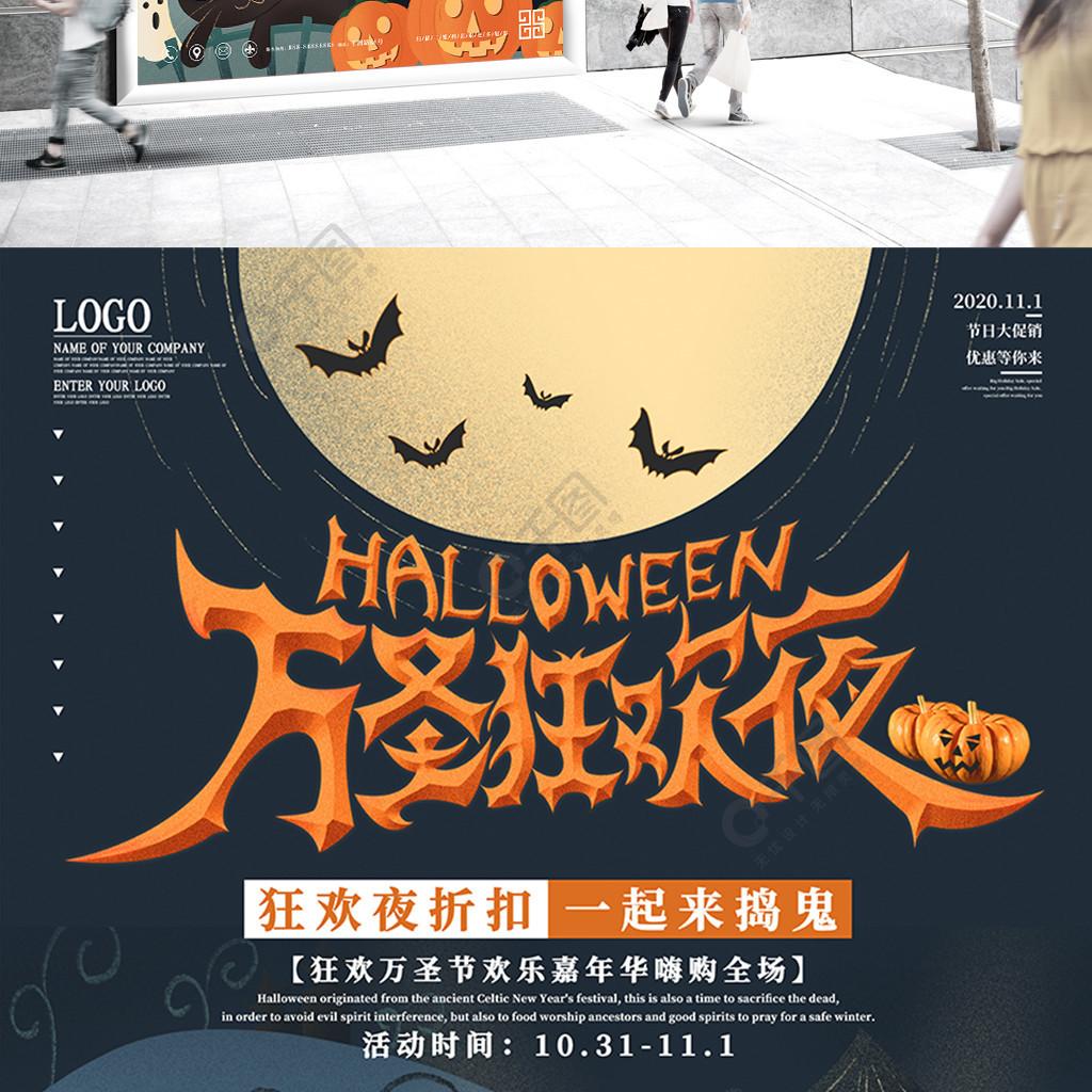 万圣节狂欢夜节日宣传促销海报