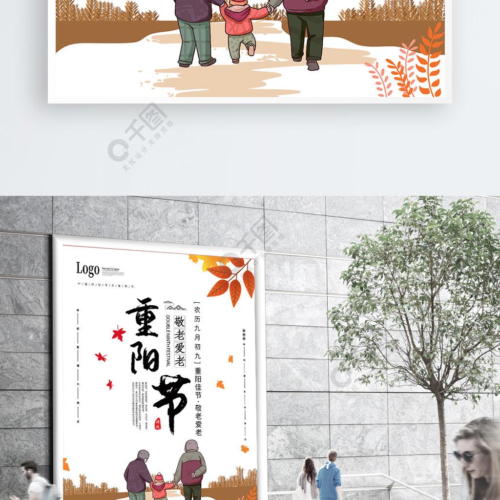 重阳节简约大气中国风传统节日海报