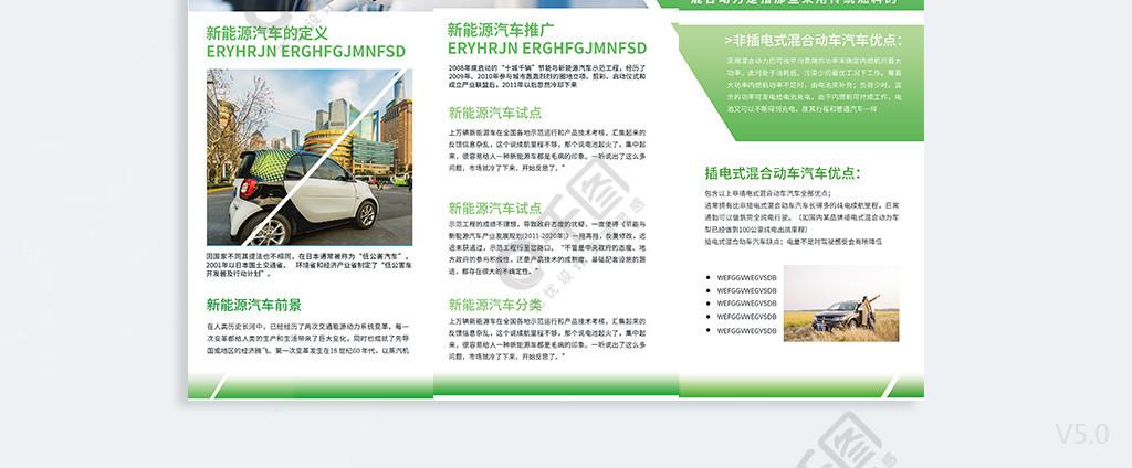 新能源汽车宣传三折页