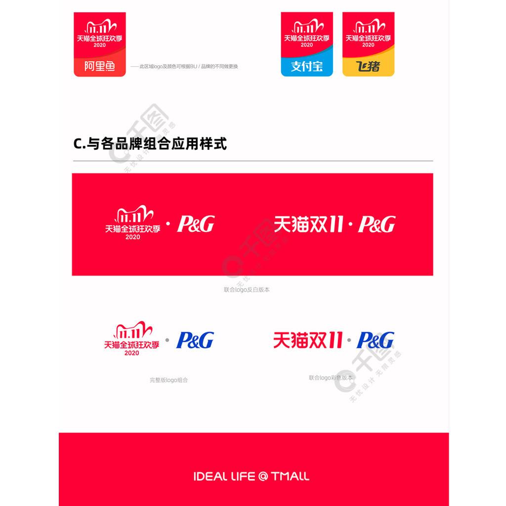 2020双十一VI品牌logo标识规范