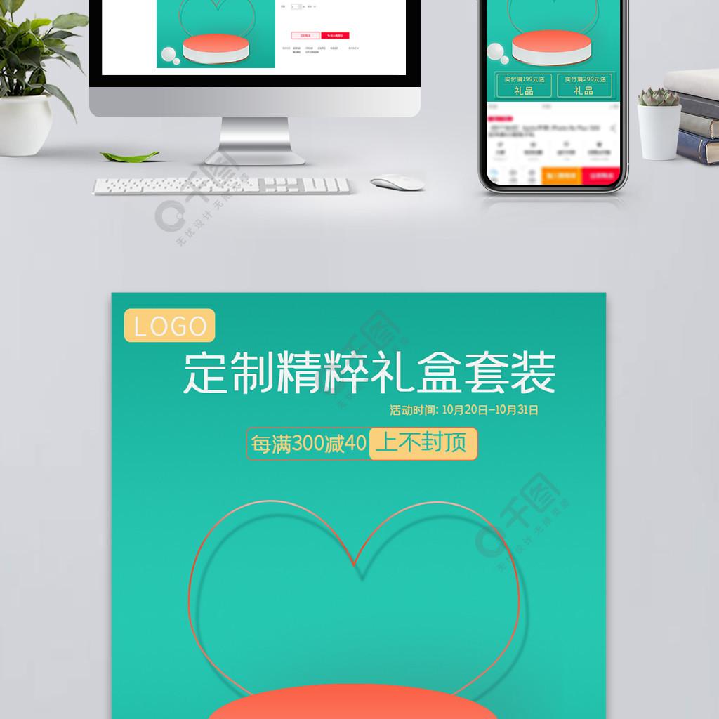 天猫淘宝京东直通车主图绿色清新简约主图