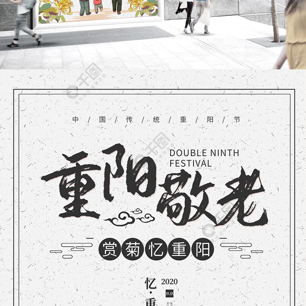 重阳节简约大气中国风海报