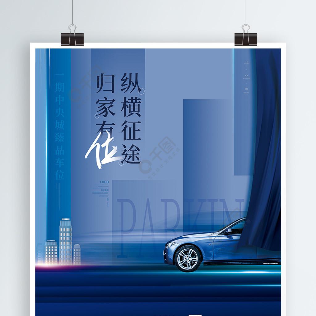 原创蓝色简约风房地产车位促销清盘热销海报