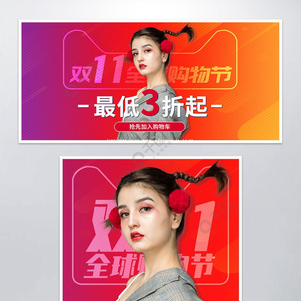 潮流炫彩双十一促销海报banner