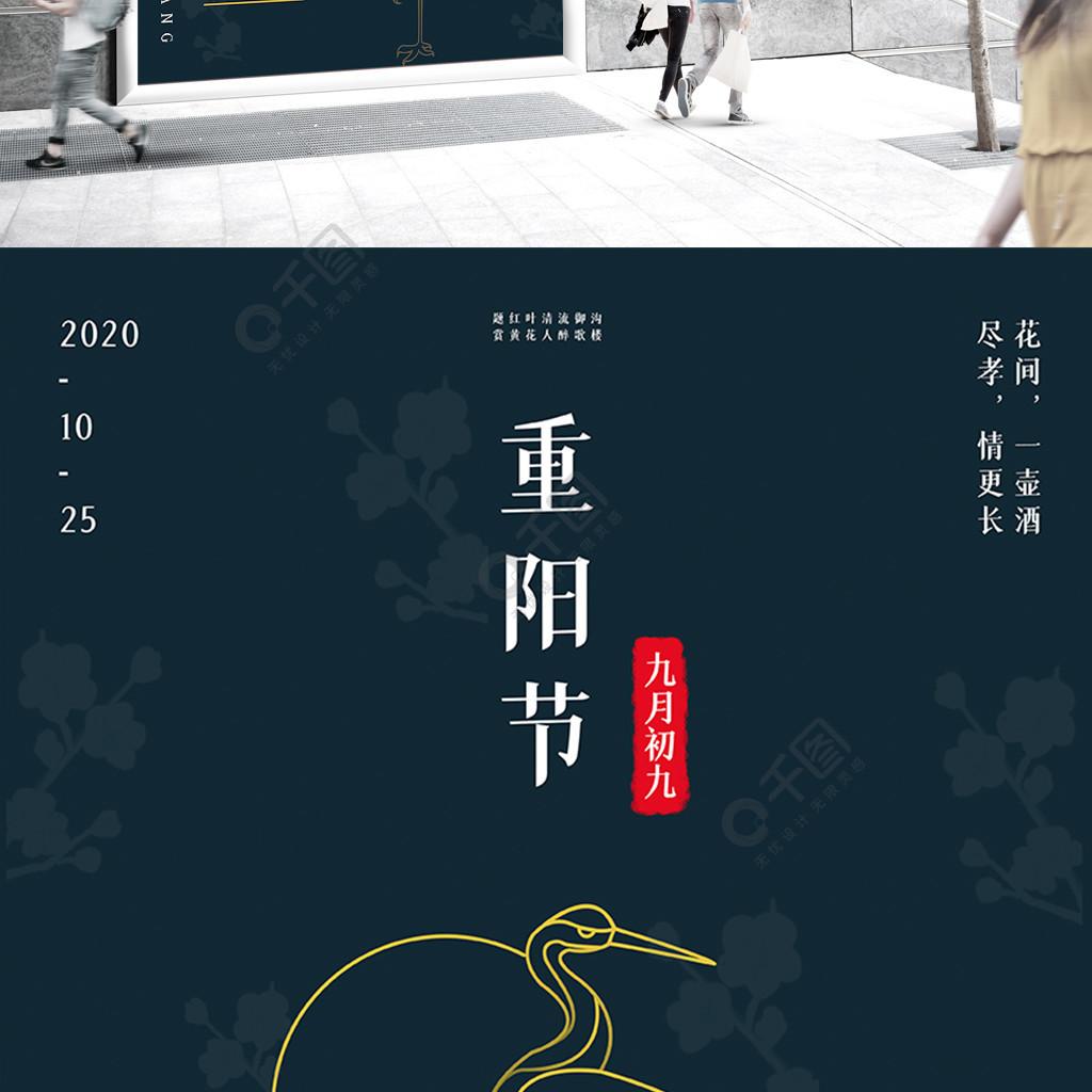 简洁大气九九重阳节海报