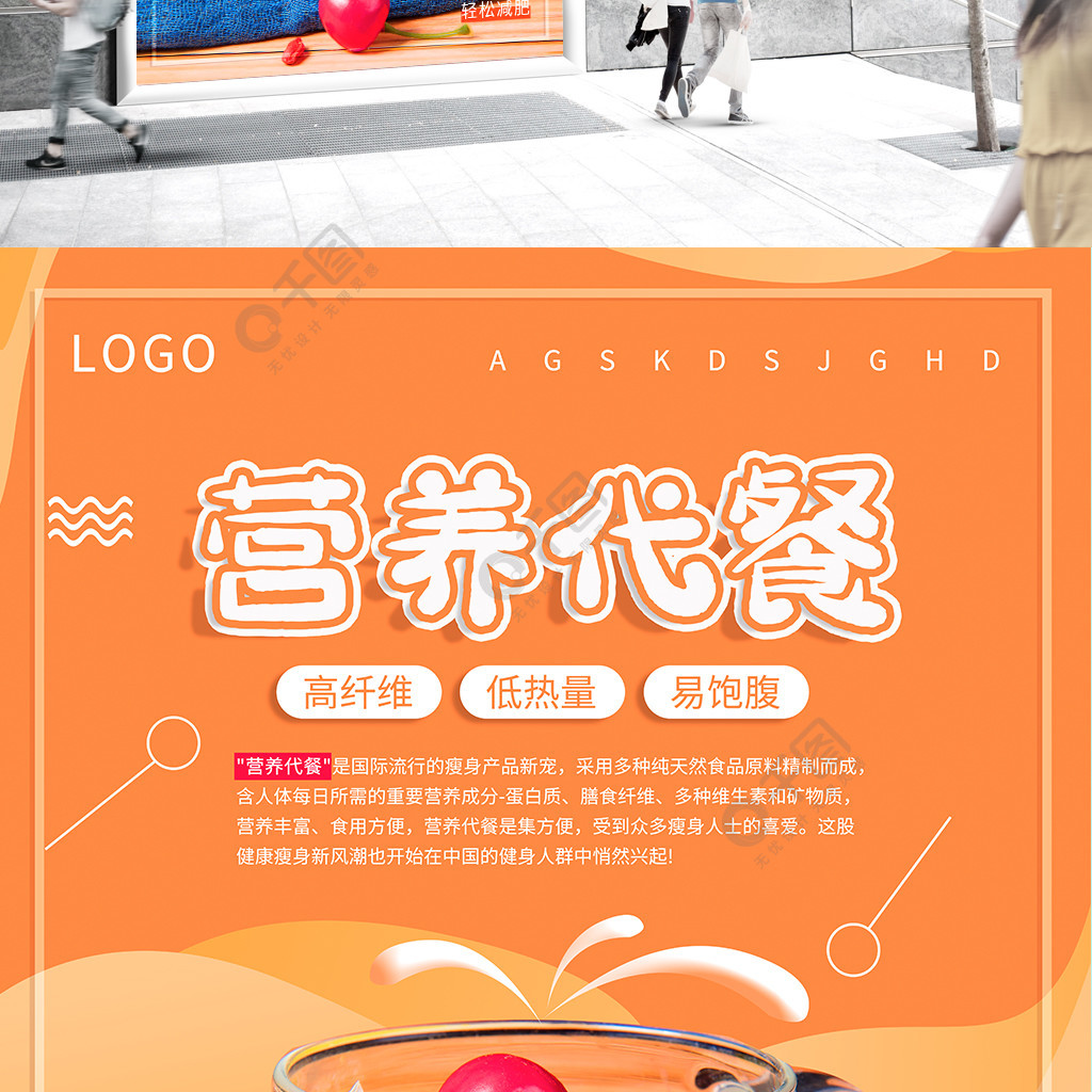 代餐产品宣传促销海报