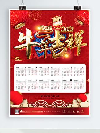 中国风大气2021牛年企业公司挂历设计图