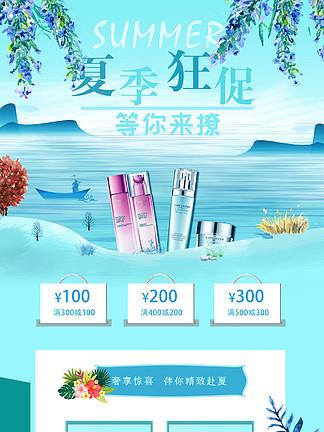 <i>淘</i><i>宝</i><i>模</i><i>版</i>夏季蓝色经典图片