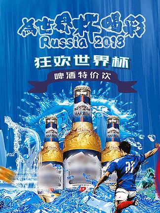 啤酒合成海报