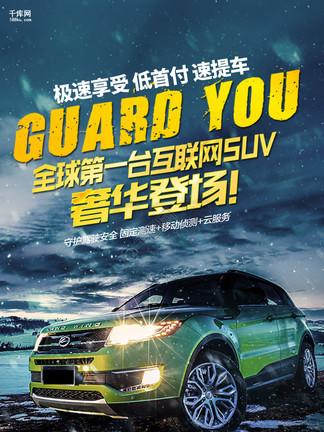 汽车海报<i>PPT</i>封面主画面大气海马汽车喷绘