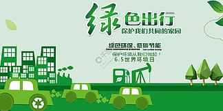 绿色出行低碳生活