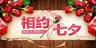 <i>七</i><i>夕</i>宣传<i>海</i><i>报</i>唯美<i>海</i><i>报</i><i>七</i><i>夕</i><i>海</i><i>报</i>玫瑰花活动