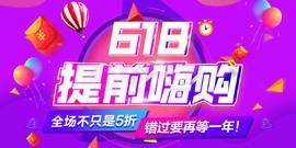 千库原创618购物节<i>促</i><i>销</i><i>淘</i><i>宝</i>banner