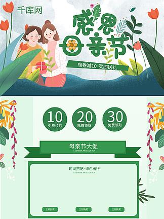 母亲节绿色卡通插画电商首页模板