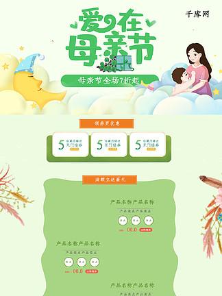 母亲节绿色卡通清新电商首页模板