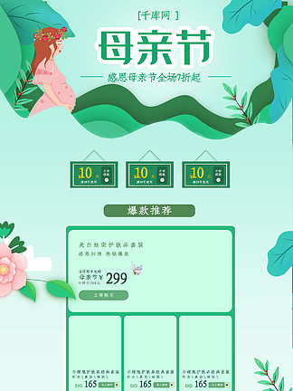 母亲节绿色插画清新电商首页模板