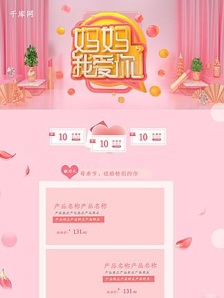 母亲节粉色C4D温馨卡通大气简约电商首页模板