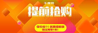黄色炫酷电器<i><i>双</i></i><i><i><i>1</i></i></i><i><i><i>1</i></i></i><i>淘</i><i>宝</i>电商banner<i><i>双</i></i>十一