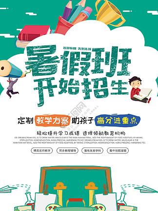 千库原创暑假班招生海报