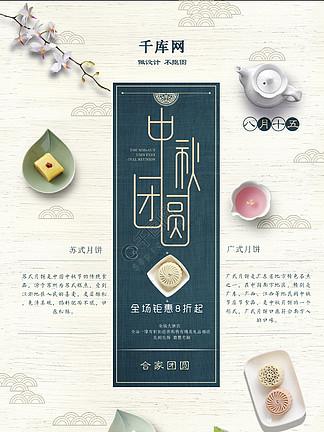 千庫原創小清新中秋節中秋<i>月</i><i>餅</i>促銷海報