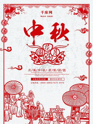 千库原创<i>中</i>国风剪纸艺术<i>中</i><i>秋</i>节<i>中</i><i>秋</i><i>海</i><i>报</i>