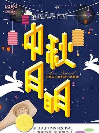 千库原创中秋月明中秋节团圆盛会月饼促销海报