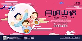 千库原创月明中秋节阖家团圆平面插画展板
