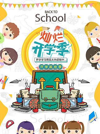 2018年<i>开</i><i>学</i>可爱儿童卡通<i>学</i>习用品<i>开</i><i>学</i>促销商业海报