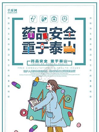创意卡通药品安全重于泰山海报