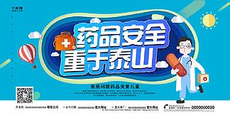 创意蓝色简约药品安全重于泰山展板