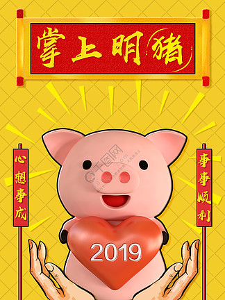 2019猪年掌上明猪宣传海报
