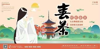 春茶明前春茶促销春茶节品味新鲜茶味展板