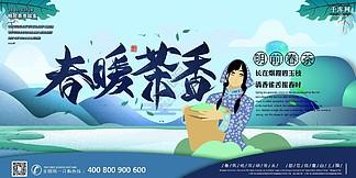 春暖茶香新茶上市春茶节明前春茶蓝绿色展板