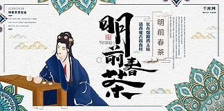 明前春茶大促销新茶上市春茶节3月28日中国风展板