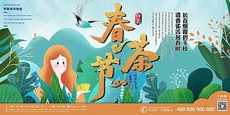 春茶节新茶上市明前春茶新上市唯美插画暖色调展板