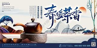 春暖茶香明前春茶上市春茶节蓝色展板