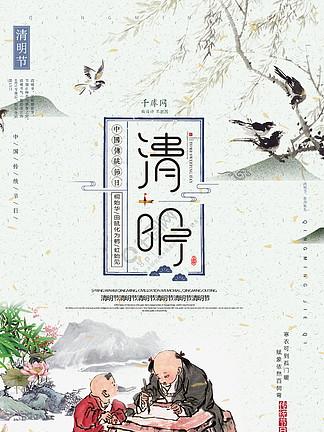 传统二十四清明节气海报