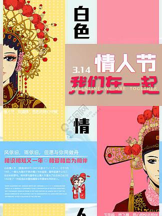 复古创意时尚京剧脸谱314白色情人节海报