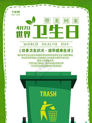 创意清新世界卫生日公益绿化海报设计