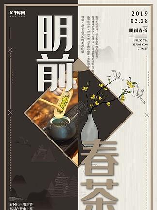 明前春茶春茶上新茶道颜色分割海报