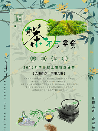 春茶节蓝绿色系新中式风格明前春茶海报