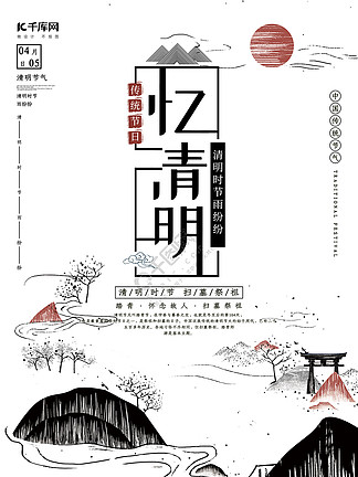 创意新中式忆<i>清</i><i>明</i><i>海</i><i>报</i>