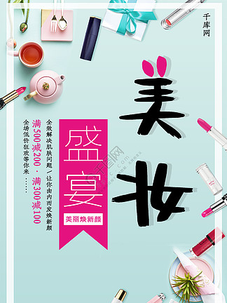 淘宝<i>化</i><i>妆</i><i>品</i>护肤<i>品</i>面膜面贴膜创意海报