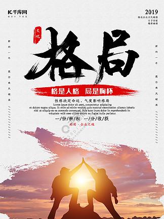 创意中国风格局<i>企</i><i>业</i><i>文</i><i>化</i>海报