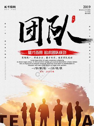创意中国风团队<i>企</i><i>业</i><i>文</i><i>化</i>海报